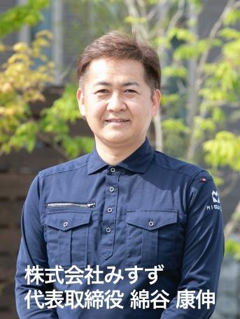 株式会社みすず 代表取締役 綿谷 康伸