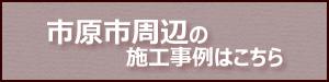 bnr_ichihara.jpg