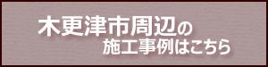 bnr_kisarazu.jpg