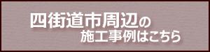 bnr_yotukaido.jpg