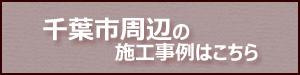 bnr_chiba.jpg