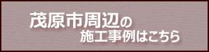 bnr_mobara.jpg