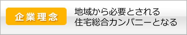 千葉県地域密着のリフォーム工房みすず 外壁リフォーム無料診断致します