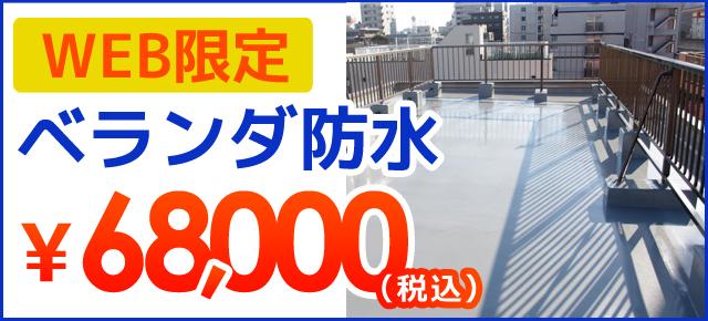 防水キャンペーン