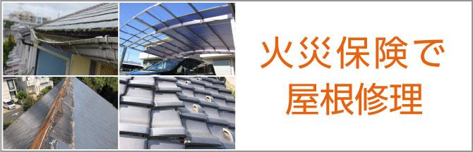火災保険で屋根修理