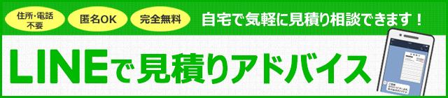 LINE@見積もり