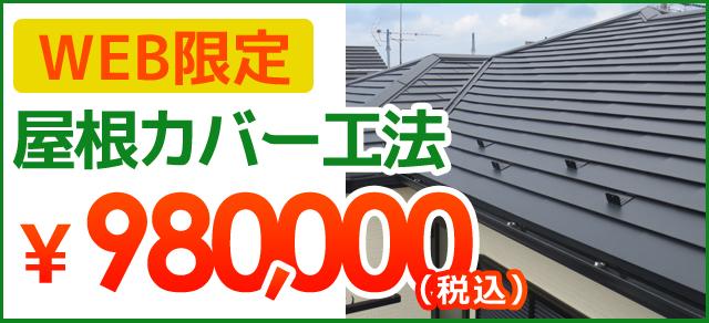 屋根カバー工法キャペーン