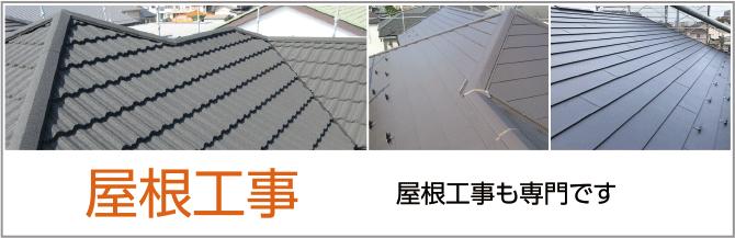 屋根工事も専門です