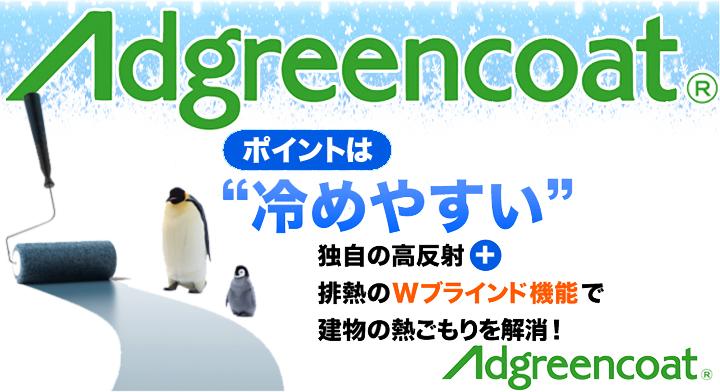 「アドグリーンコート」の画像検索結果